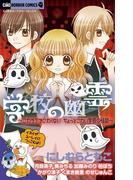 学校の幽霊(ちゃおホラーコミックス)