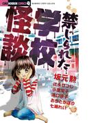 禁じられた学校怪談(ちゃおホラーコミックス)