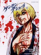 ケンガンアシュラ 13(裏少年サンデーコミックス)