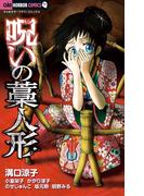 呪いの藁人形(ちゃおホラーコミックス)