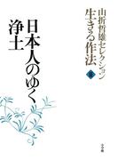山折哲雄セレクション「生きる作法」3 日本人のゆく浄土