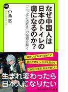 なぜ中国人は日本のトイレの虜になるのか? 「ニッポン大好き」の秘密を解く(中公新書ラクレ)
