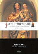 ヨーロッパ・聖母マリアの旅
