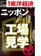 ニッポンの工場見学【食品編】 身近な食品のワクワク工場-週刊東洋経済eビジネス新書No.113