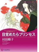 愛と陰謀の王宮 セット(ハーレクインコミックス)
