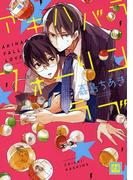 アキハバラフォーリンラブ(花音コミックス)