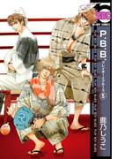 P.B.B. プレイボーイブルース(5)(ビーボーイコミックス)