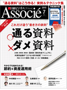日経ビジネスアソシエ2015年7月号