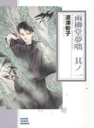 雨柳堂夢咄 1 (朝日コミック文庫 は)