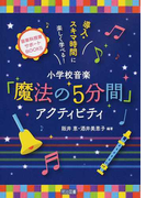導入・スキマ時間に楽しく学べる!小学校音楽「魔法の5分間」アクティビティ (音楽科授業サポートBOOKS)
