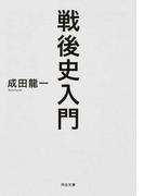 戦後史入門 (河出文庫)(河出文庫)