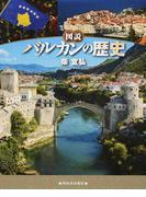 図説バルカンの歴史 新装版 (ふくろうの本)