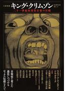 キング・クリムゾン 二十一世紀的異常音楽の宮殿 (KAWADE夢ムック)(KAWADE夢ムック)