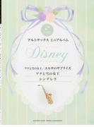 ディズニー『アナと雪の女王/エルサのサプライズ』『アナと雪の女王』『シンデレラ』 アルトサックスミニアルバム カラオケCD&ピアノ伴奏譜付