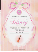 ディズニー『アナと雪の女王/エルサのサプライズ』『アナと雪の女王』『シンデレラ』 バイオリンミニアルバム カラオケCD&ピアノ伴奏譜付