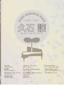 久石譲 ピアノ・ソロ (PIANO SELECTION PIECE)