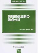 情報通信法制の論点分析 (別冊NBL)