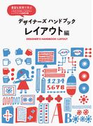 デザイナーズハンドブック レイアウト編 豊富な実例で学ぶこれだけは知っておきたいレイアウトの基礎知識