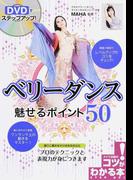 DVDでステップアップ!ベリーダンス魅せるポイント50
