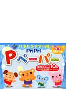 パネルシアター用PriPri Pペーパー厚口(0.5?)10枚