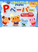 パネルシアター用PriPri Pペーパー厚口(0.5?)10枚 (PriPriキット)