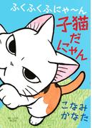 ふくふくふにゃ〜ん子猫だにゃん(KCDX) 2巻セット