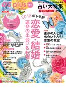 OZplus増刊 2015年8月号 恋愛・結婚 運命の出会い&転機(OZplus)