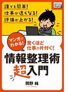 マンガでわかる! 情報整理術〈超入門〉(impress QuickBooks)