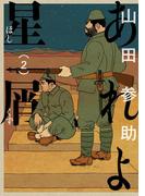 あれよ星屑 2巻(ビームコミックス)