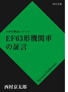 EF63形機関車の証言(角川文庫)