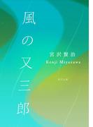 風の又三郎(角川文庫)