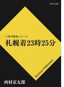 札幌着23時25分(角川文庫)