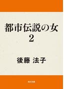 都市伝説の女 2(角川文庫)