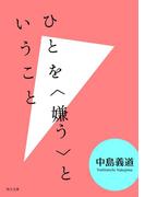 ひとを〈嫌う〉ということ(角川文庫)