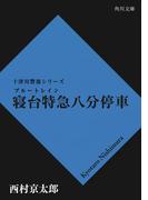 寝台特急八分停車(角川文庫)