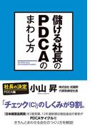 儲ける社長のPDCAのまわし方(中経出版)
