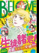 BE・LOVE 2015年13号7月1日号 [2015年6月15日発売](BE・LOVE)