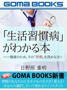 """「生活習慣病」がわかる本――健康のため、その""""習慣""""を改めなさい"""