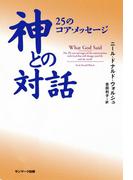 神との対話 25のコア・メッセージ