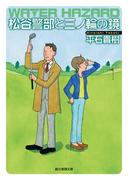 松谷警部と三ノ輪の鏡(創元推理文庫)