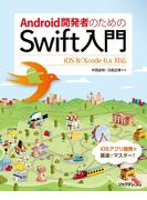 Android開発者のためのSwift入門