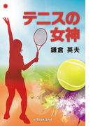 テニスの女神