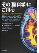 その〈脳科学〉にご用心 脳画像で心はわかるのか