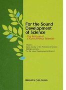 For the Sound Development of Science The Attitude of a Conscientious Scientist