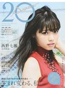 20±SWEET 2015SUMMER (TOKYO NEWS MOOK)