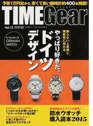 TIME Gear Vol.15 飾らない上質感と機能性に惚れるやっぱり好きだ、ドイツデザイン