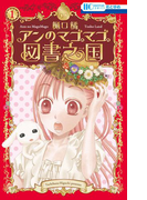 アンのマゴマゴ図書之国(1)(花とゆめコミックス)