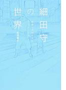 細田守の世界 希望と奇跡を生むアニメーション