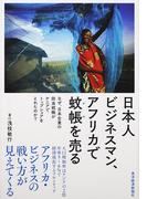 日本人ビジネスマン、アフリカで蚊帳を売る なぜ、日本企業の防虫蚊帳がケニアでトップシェアをとれたのか?