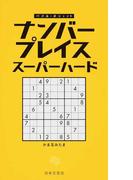 ナンバープレイススーパーハード (パズル・ポシェット)